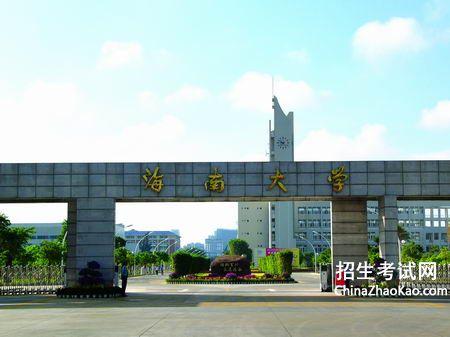 海南大学排名2015排行第104名