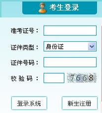 2016年1月江苏自考报名入口已开通 点击进入