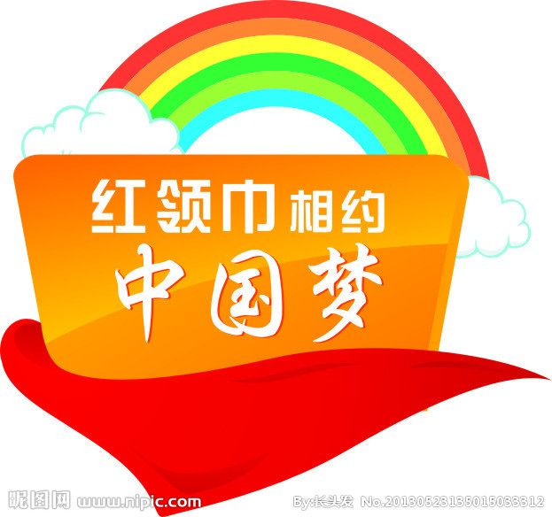 红领巾相约中国梦简笔画
