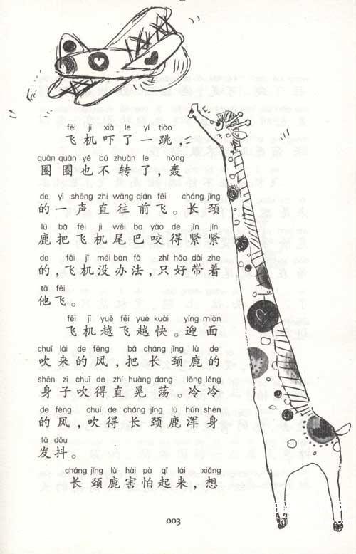 描写长颈鹿的外形