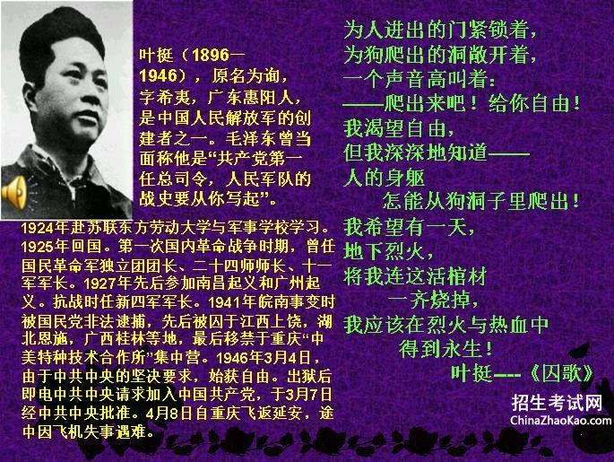关于红色革命的诗