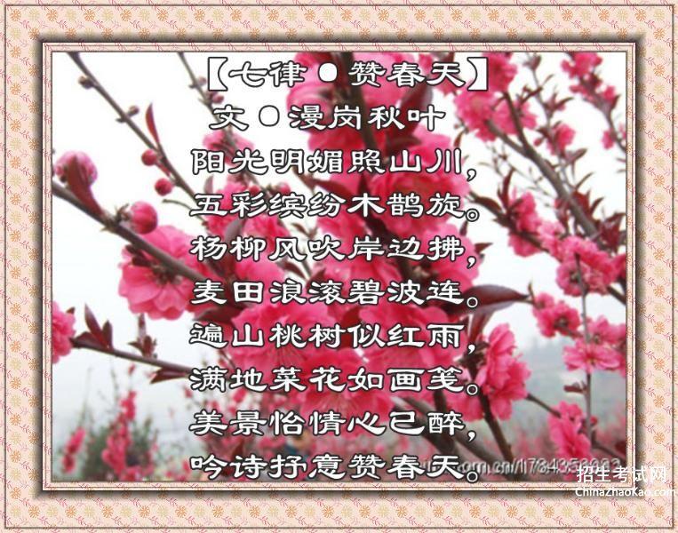 关于春天花儿的诗句