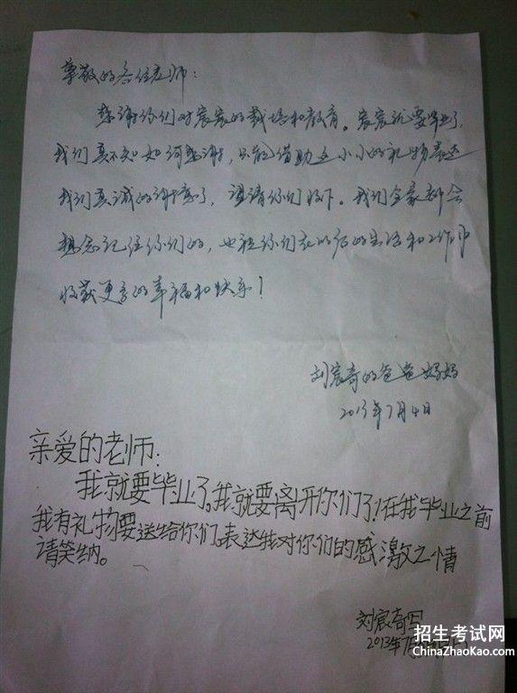 幼儿园家长写给老师的话和对幼儿园的建议
