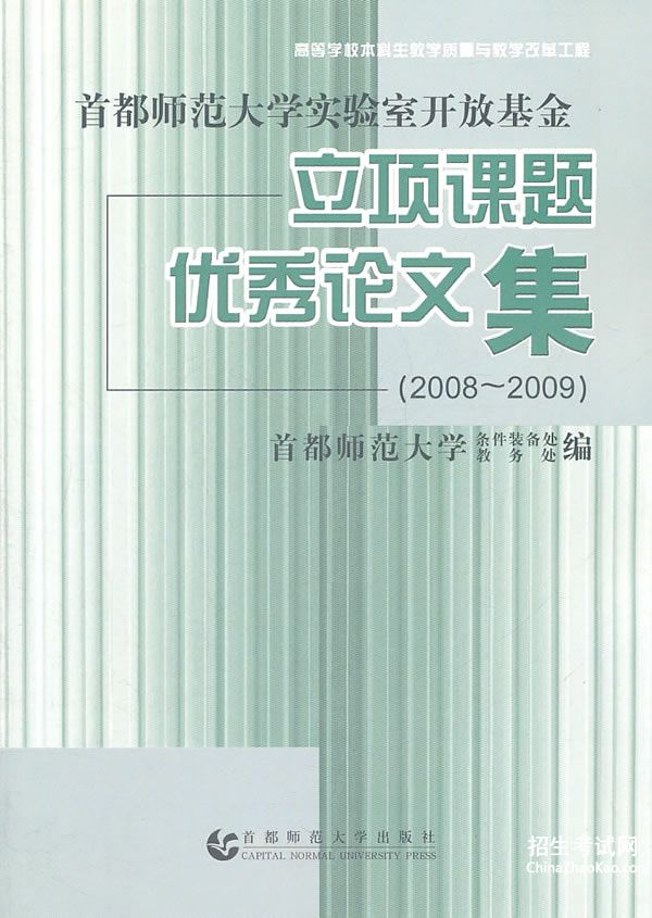 research paper 范文