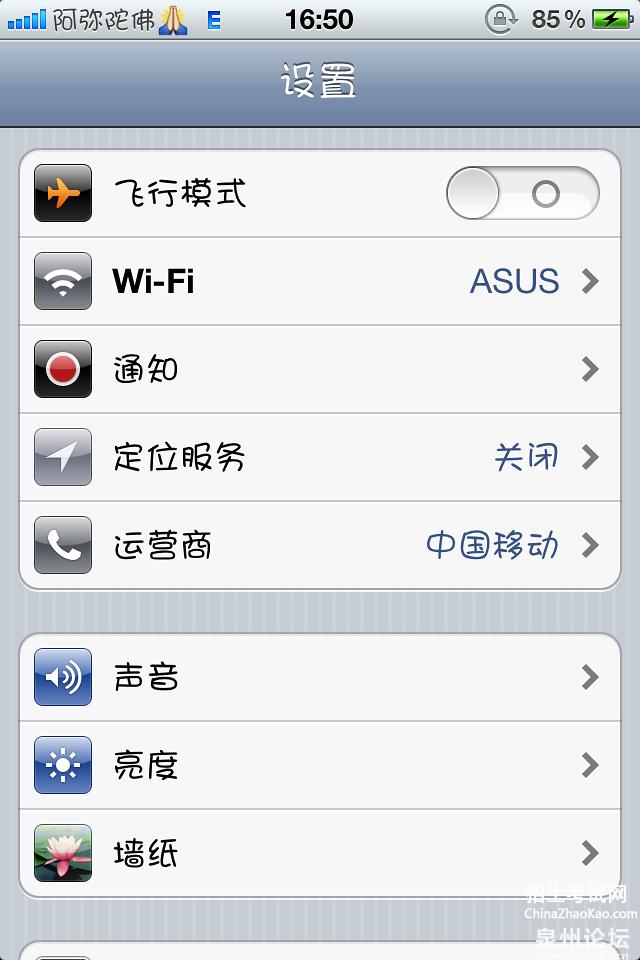 为什么我的WIFI无法加入网络?