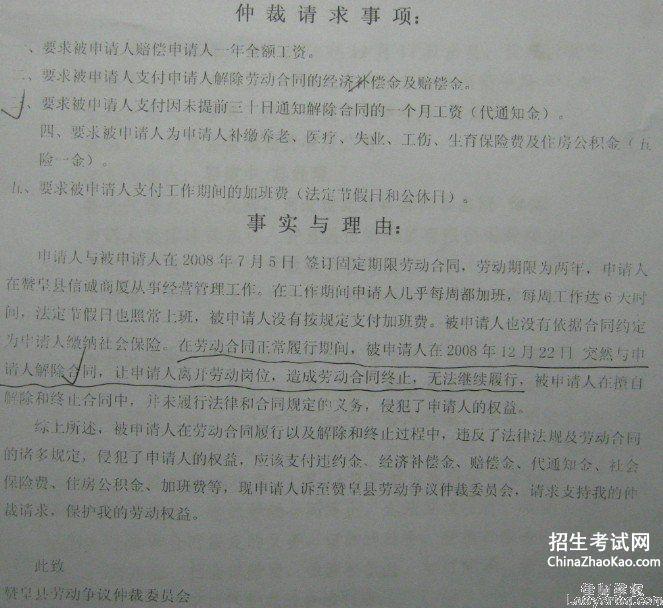 (经典劳动仲裁申请书)