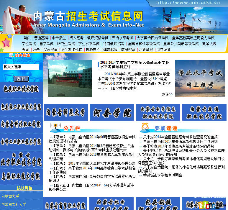 内蒙古安全工程师报考条件图片