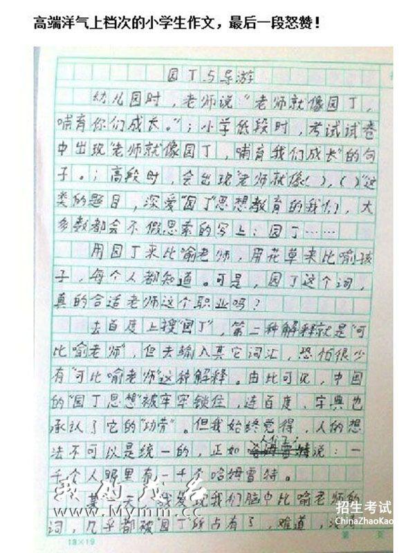 我的学校作文300字_我的校园600字作文