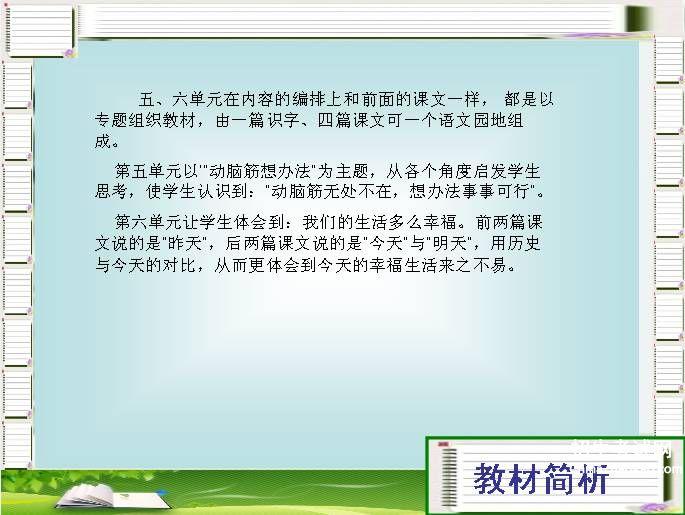 {一年级优美的句子摘抄简短}