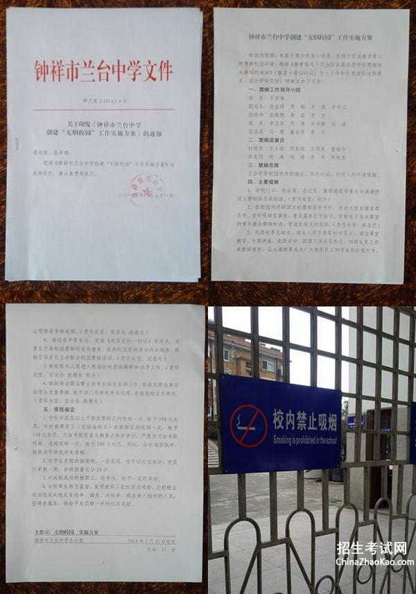 控烟考评奖惩记录表_学校禁烟考评奖惩制度