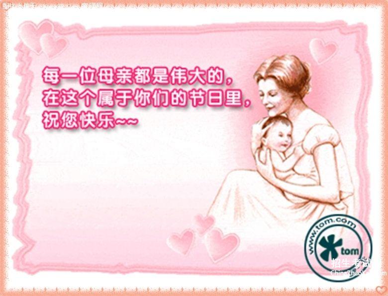 (母亲节对母亲说什么)