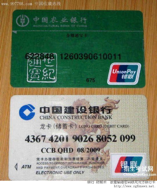 农行查银行卡余额_农业银行卡被锁 还能查询余额吗?
