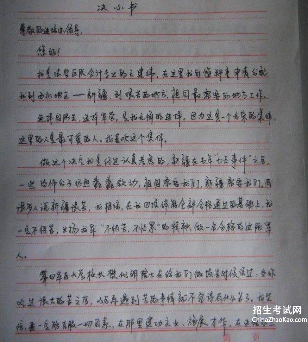 广西农村低保申请表_农村贫困家庭申请书
