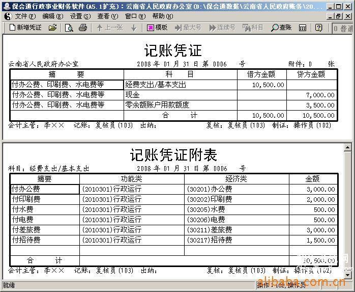 北京国家会计学院_会计学院_账户结息收入会计分录
