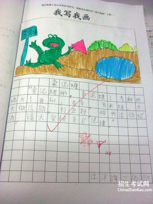 什么的青蛙填合适的词