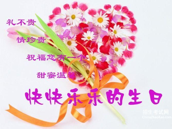 表情 女生日快乐祝福语短信 表情图片