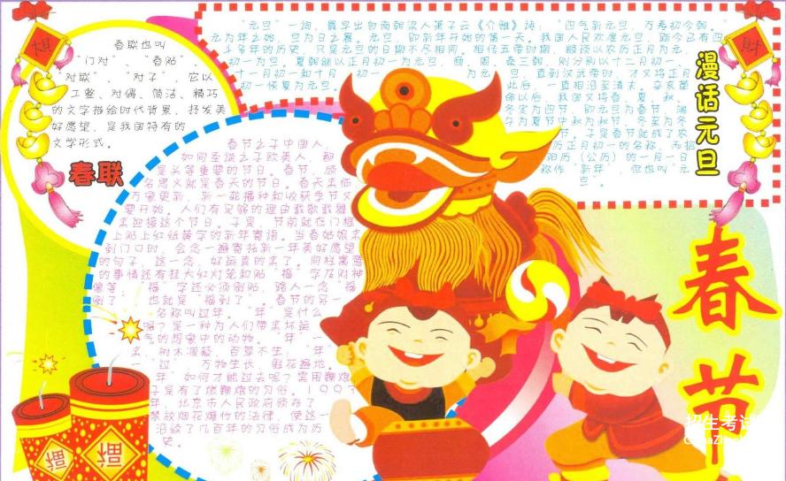 送给老师的新年贺词_给学校领导祝福语大全