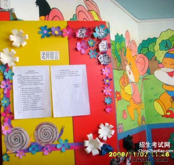 幼儿园的图画作业家长寄语怎么说