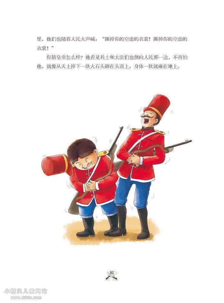 (稻草人皇帝的新衣读后感)