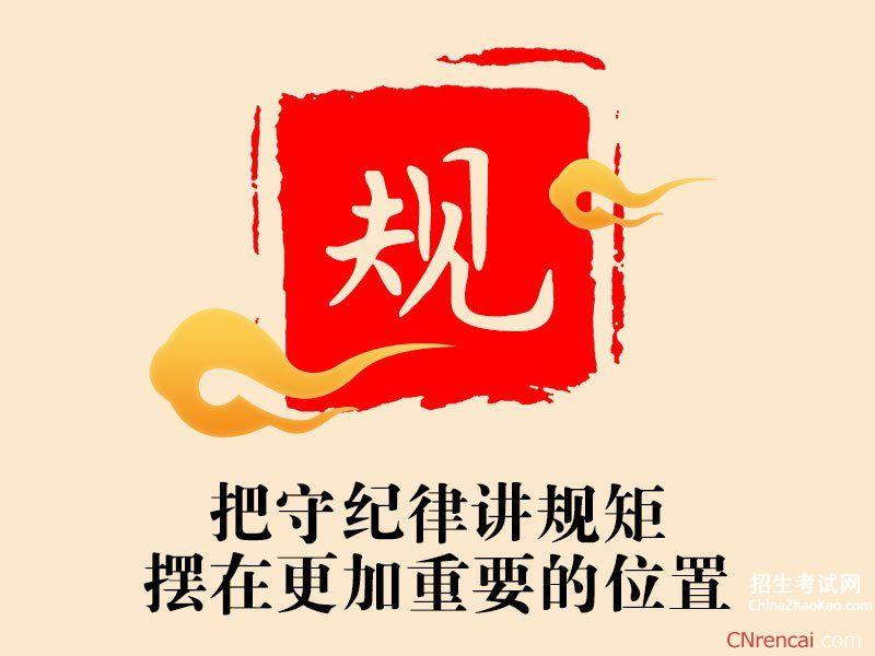 (中国共产党廉洁自律自查报告)