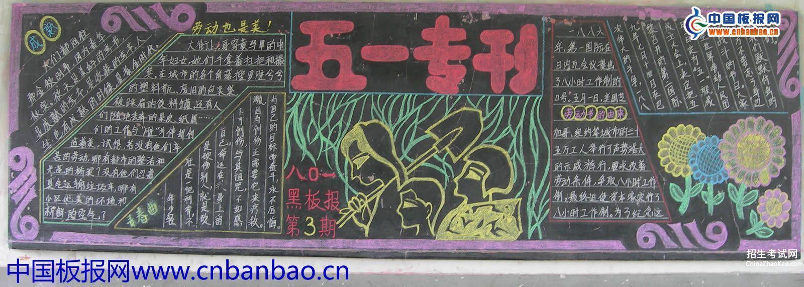 幼儿园黑板报内容幼儿园黑板报图片