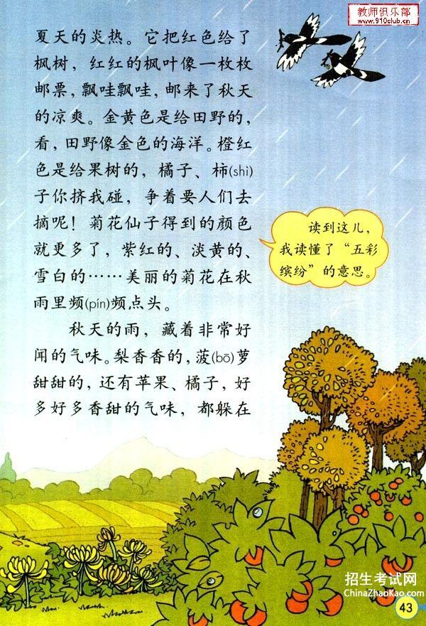 秋天的玉米怎么描写_如何形容秋天的雨