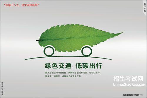 爱护环境的公益广告_保护坏境的公益广告语