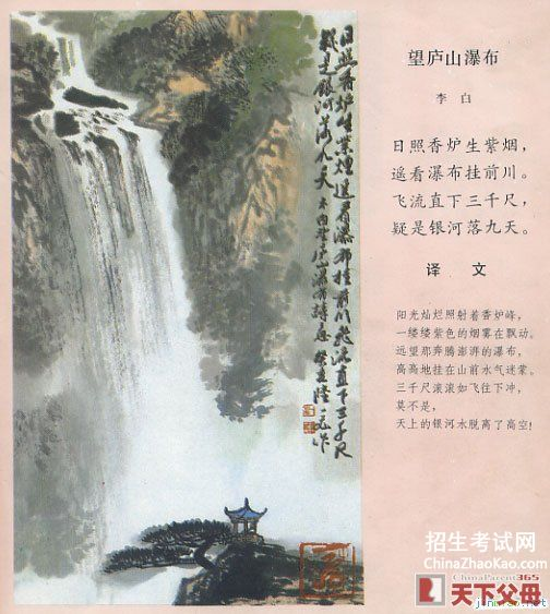 剑三庐山云雺#-_形容形容庐山瀑布