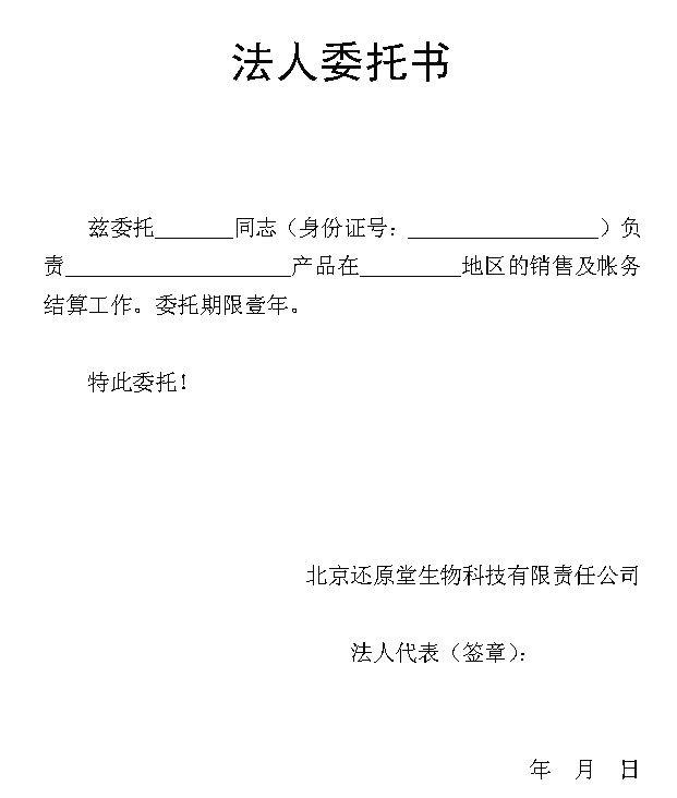 公司法人代表任职书_公司法人委托书