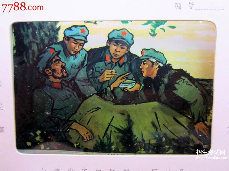 红军长征过雪山的故事读后感