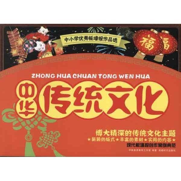 【中国传统文化(100字)】