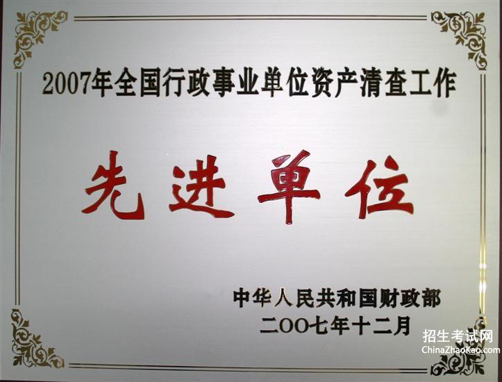 【2015年行政事业单位固定资产清查报告】