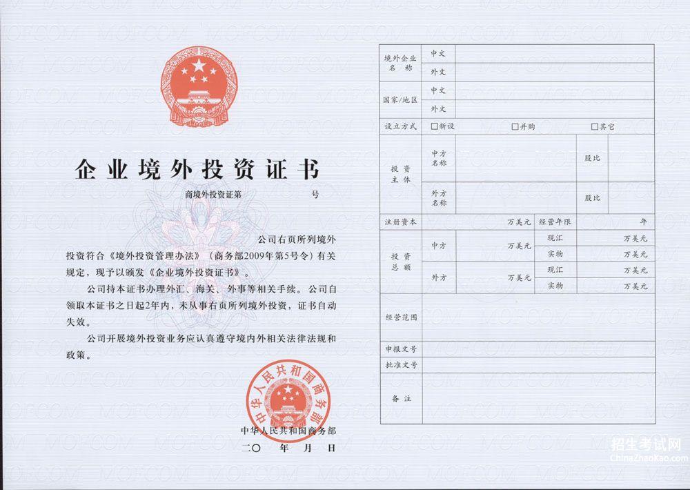 财务人员担保协议_股东投资合同