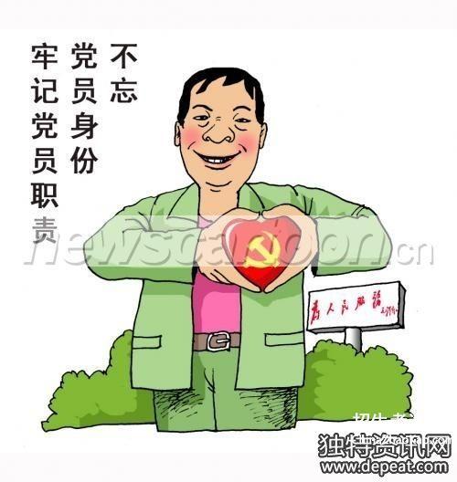 【学党章心得体会坚持以经济建设为中心】