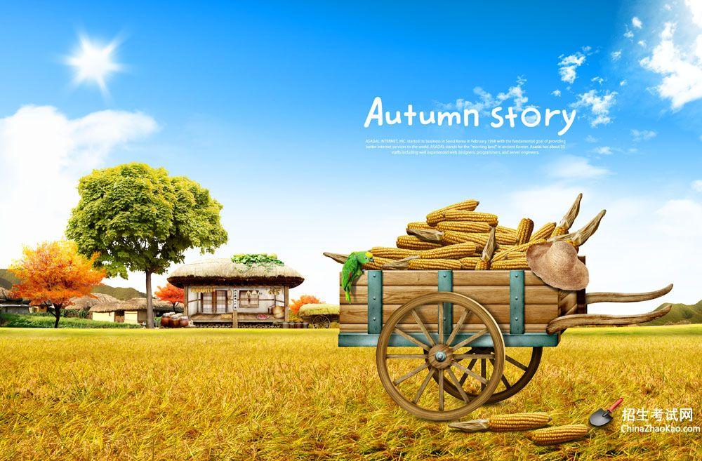 描写秋天丰收的段落