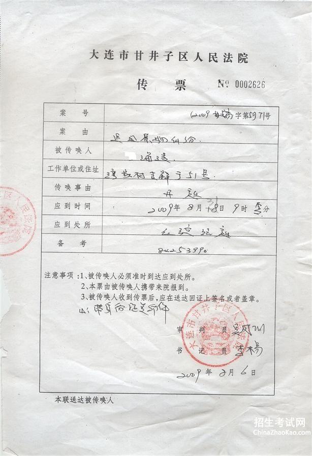 广西农村低保申请表_城市低保续保申请书