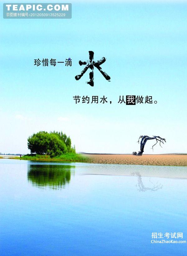 节约水的公益广告