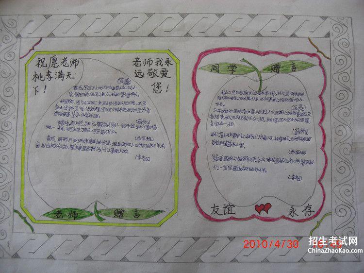 小学班级纪念册班主任的寄语