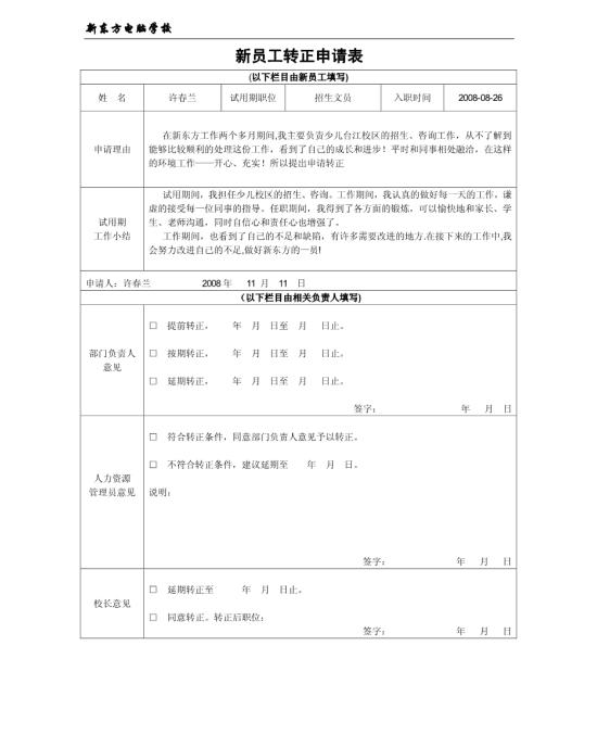 模范教师申报表_转正申请表个人陈述