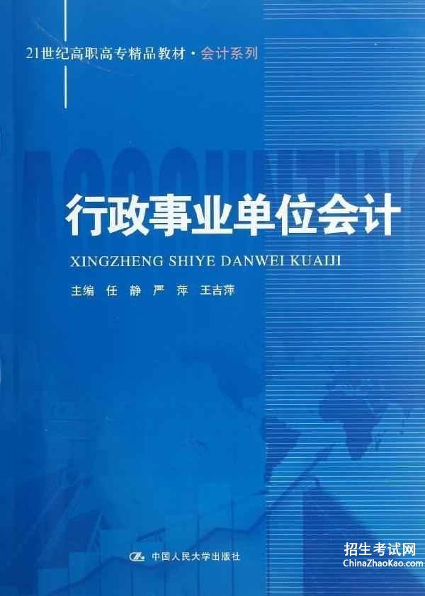 行政单位会计准则2015