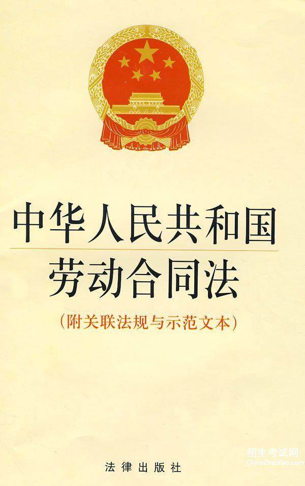 【中华人民共和国合同法2016】