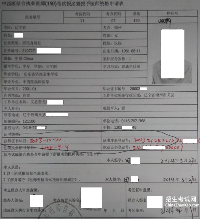 【16年临床医师资格报名申请】