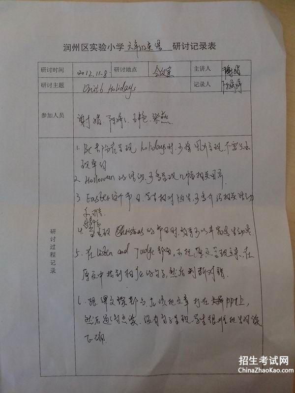 【2013年幼儿园教研活动记录】