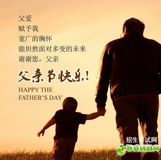 【父亲节活动感想】