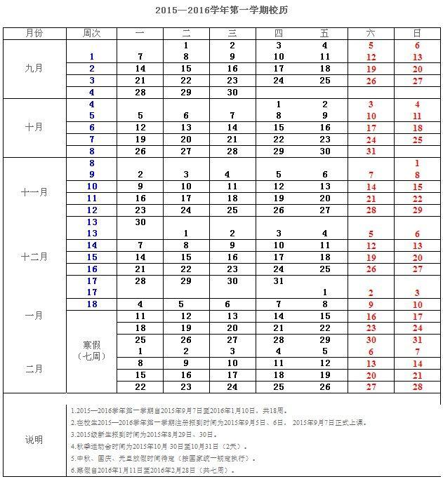 【2017年寒假放假时间小学,武汉】
