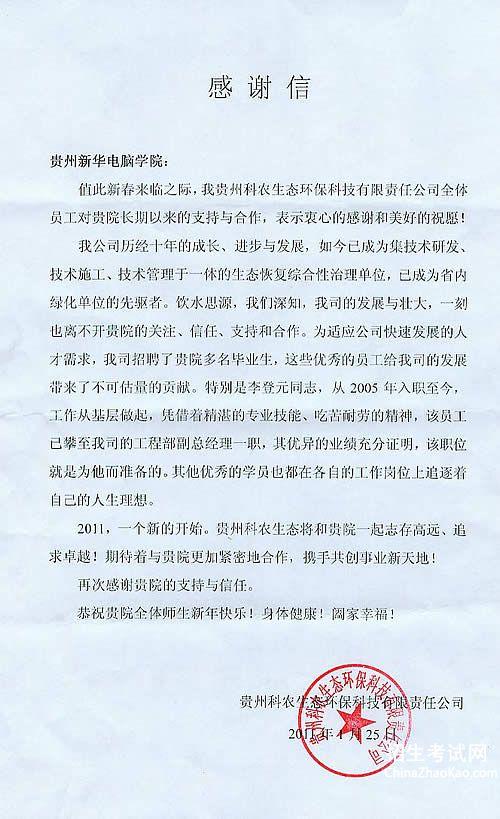 感谢单位领导的信_事业单位致公司的感谢信