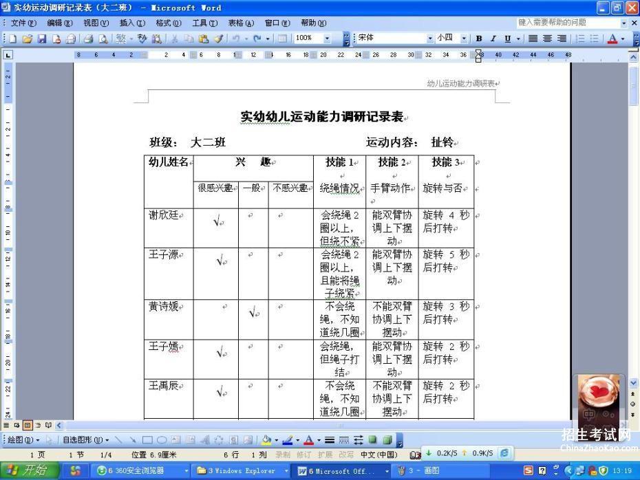 【年度线路巡检计划表】