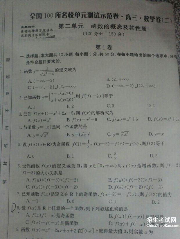 【全国100所名校高三单元检测示范卷物理三】
