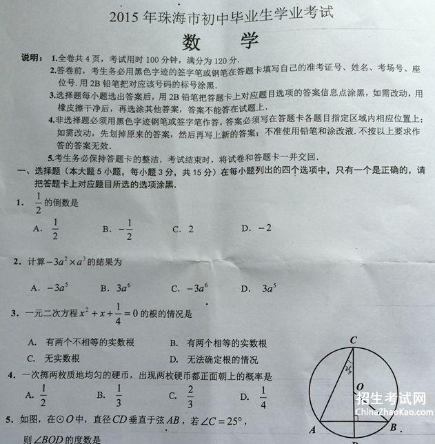 【广东省2016学业水平测试成绩查询地址】