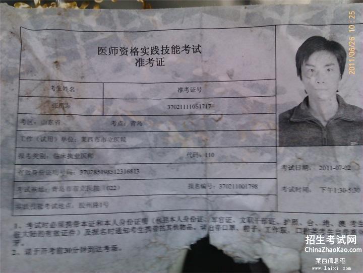 中国卫生人才网准考证查询
